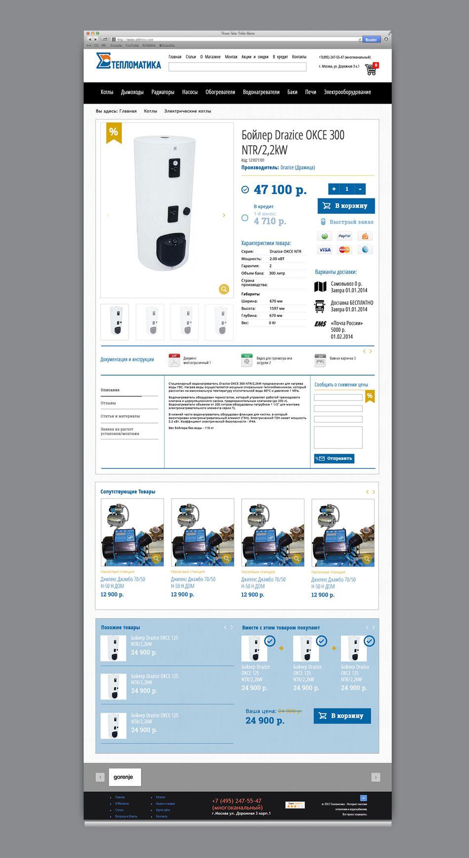 Дизайн продуктовой страницы интернет-магазина - дизайнер ready2flash