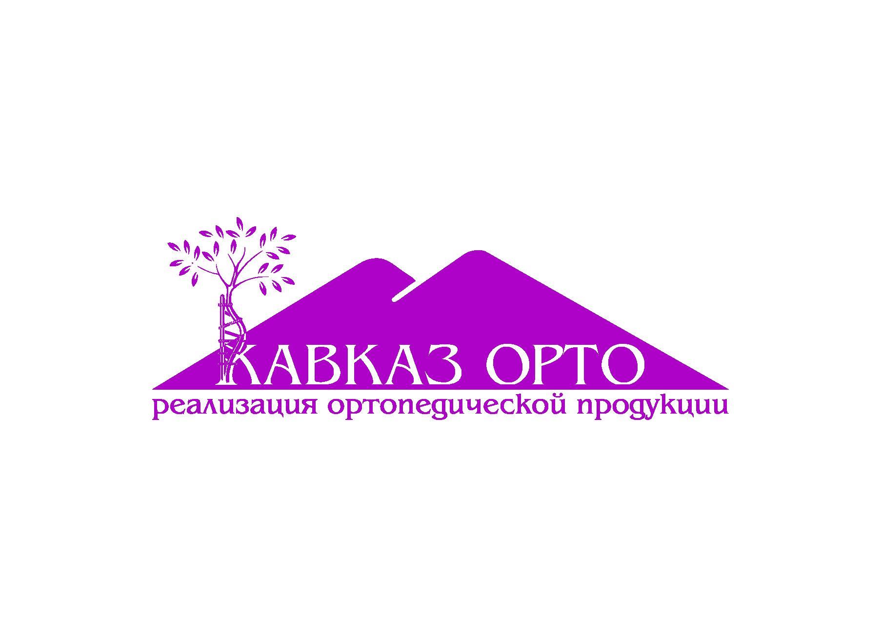 Логотип для ортопедического салона - дизайнер bor23