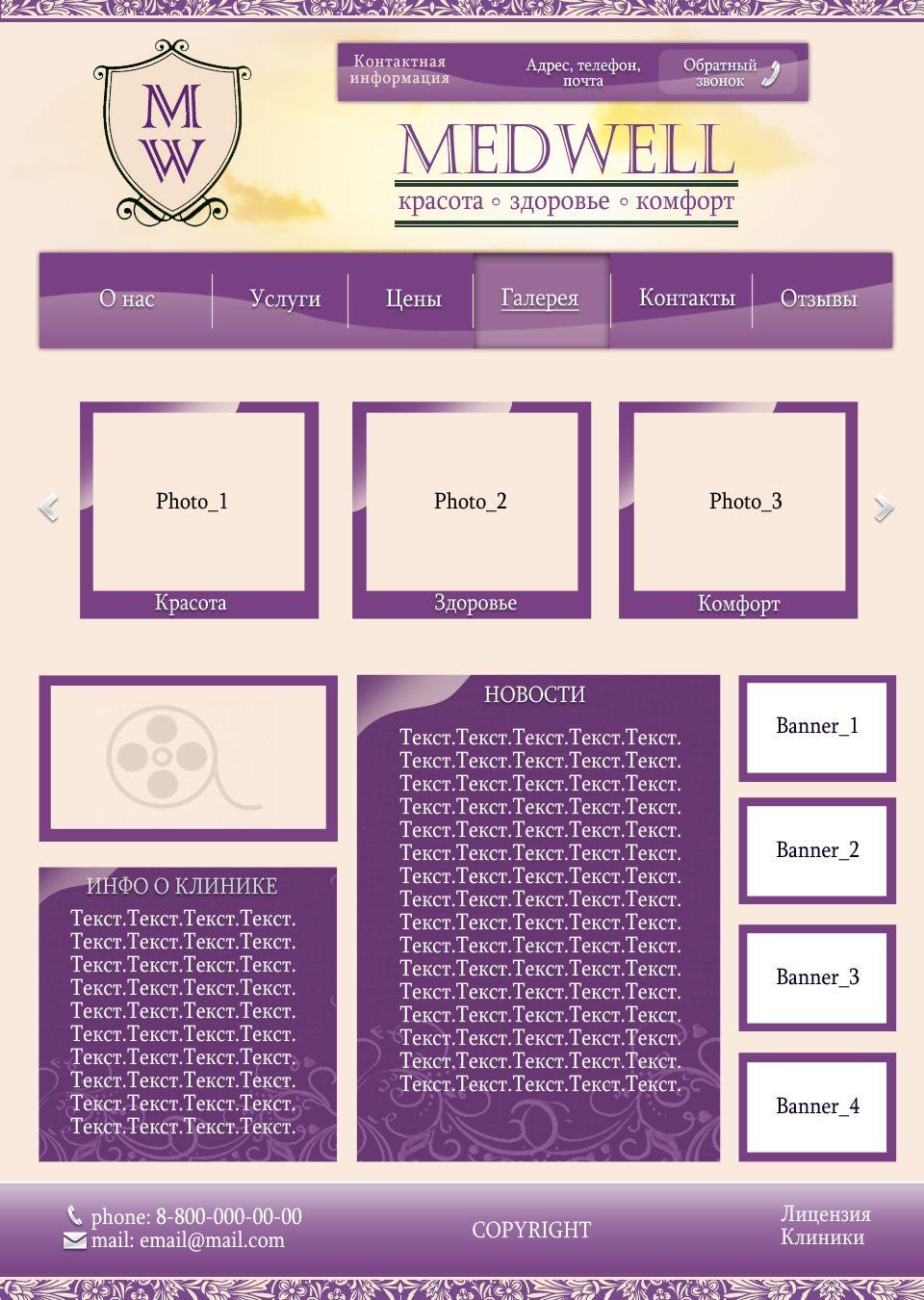 Дизайн сайта клиники (косметология) - дизайнер Vazzzap