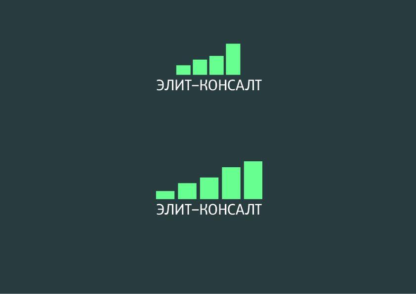 Логотип консалт-компании. Ждем еще предложения! - дизайнер screaminsky