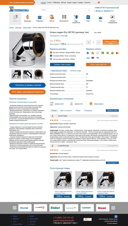 Дизайн продуктовой страницы интернет-магазина - дизайнер djobsik
