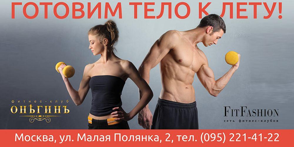 Дизайн наружной рекламы фитнес-клуба - дизайнер kudrilona