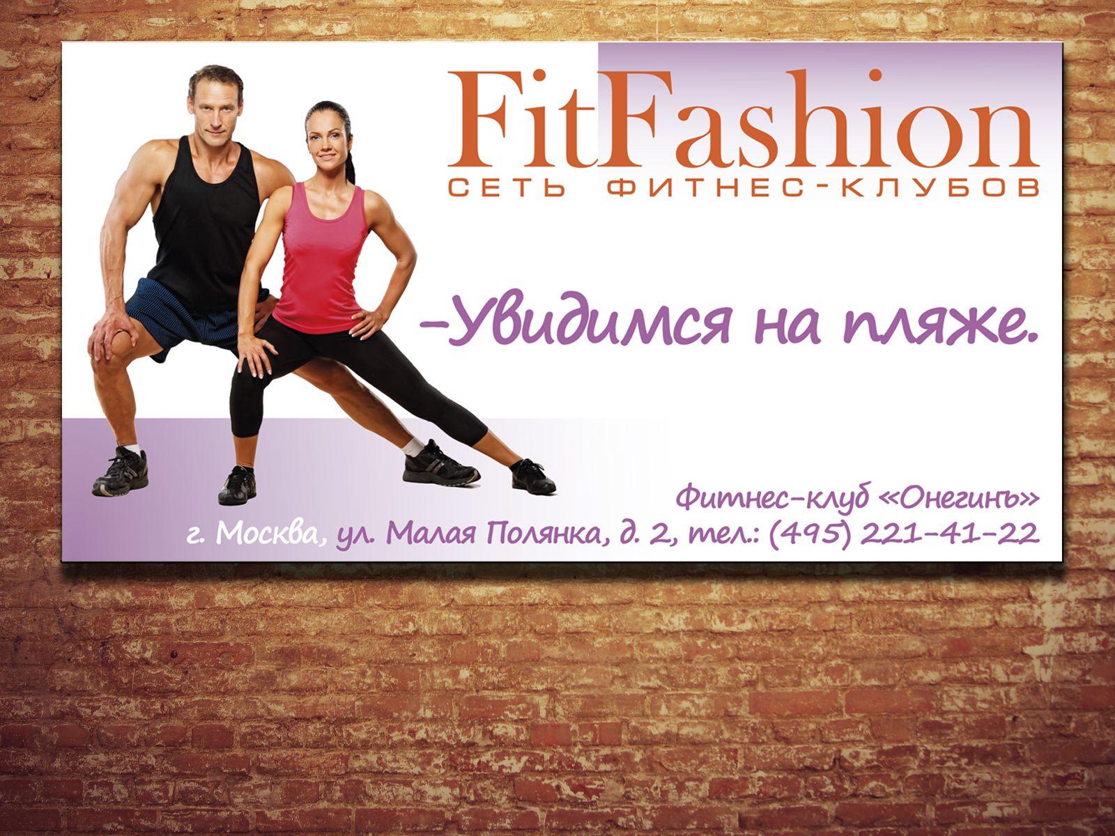 Дизайн наружной рекламы фитнес-клуба - дизайнер FilinkovV