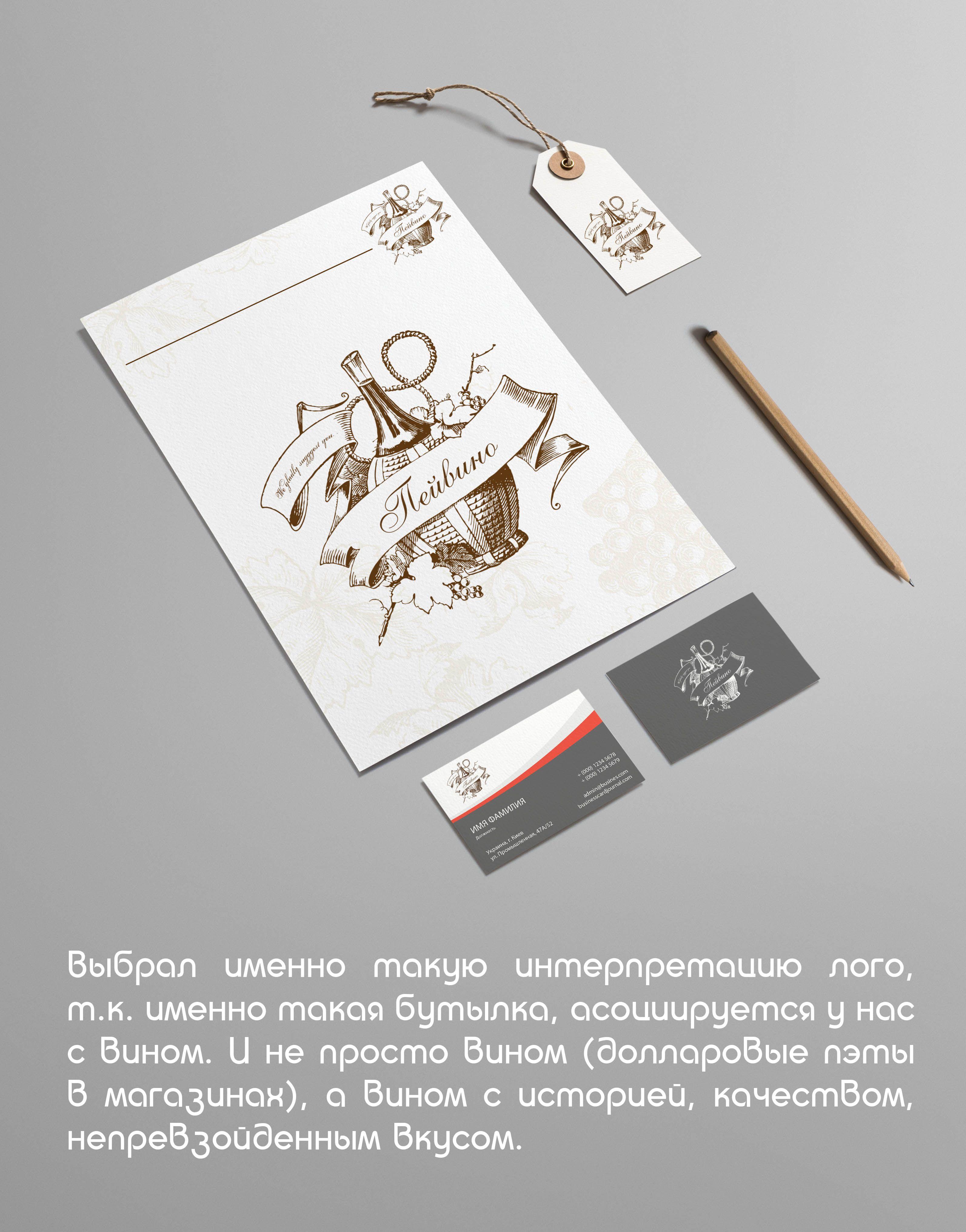 Фирменный стиль для компании Пейвино - дизайнер gorddesign
