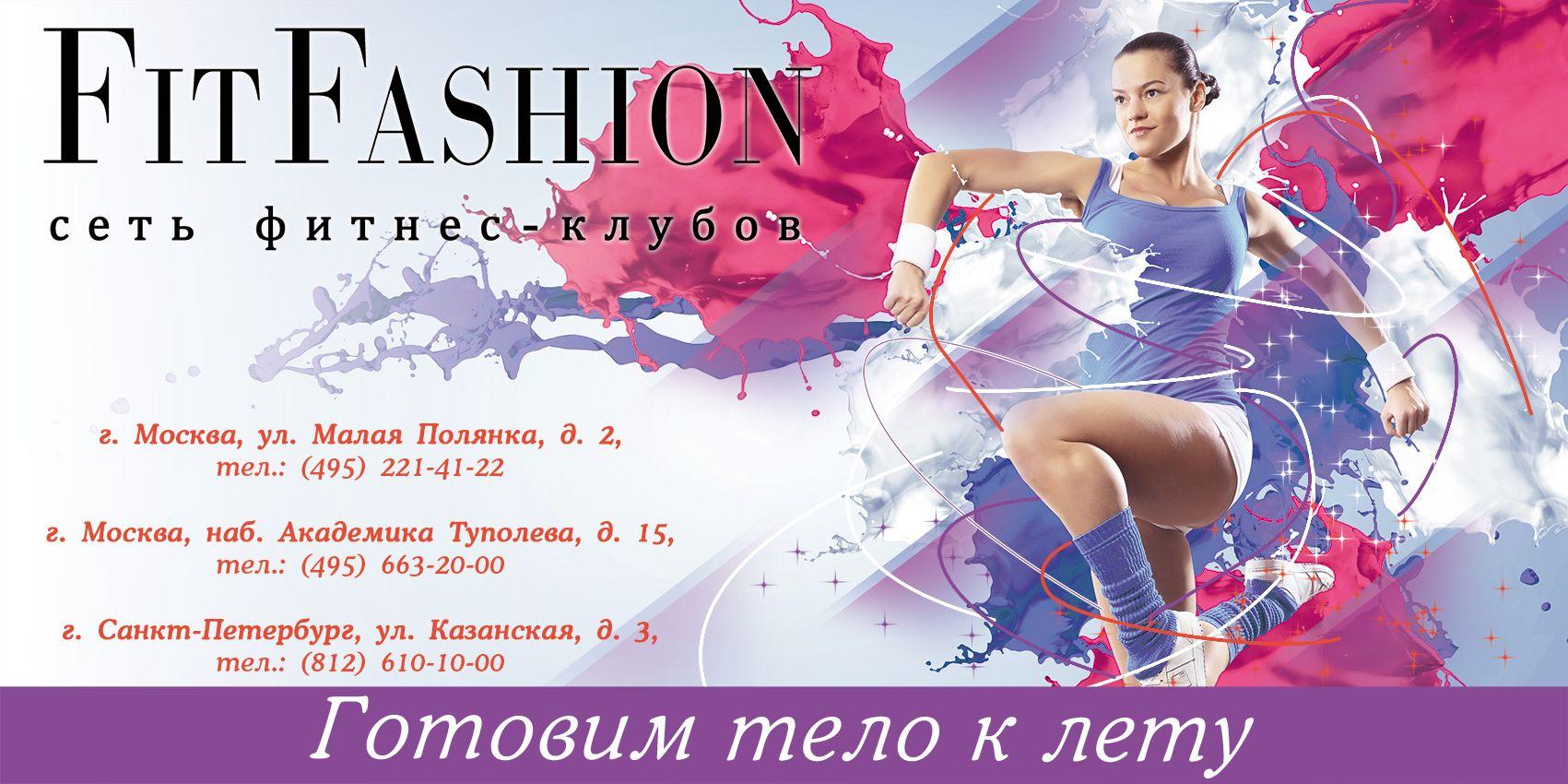 Дизайн наружной рекламы фитнес-клуба - дизайнер Natalia_SG