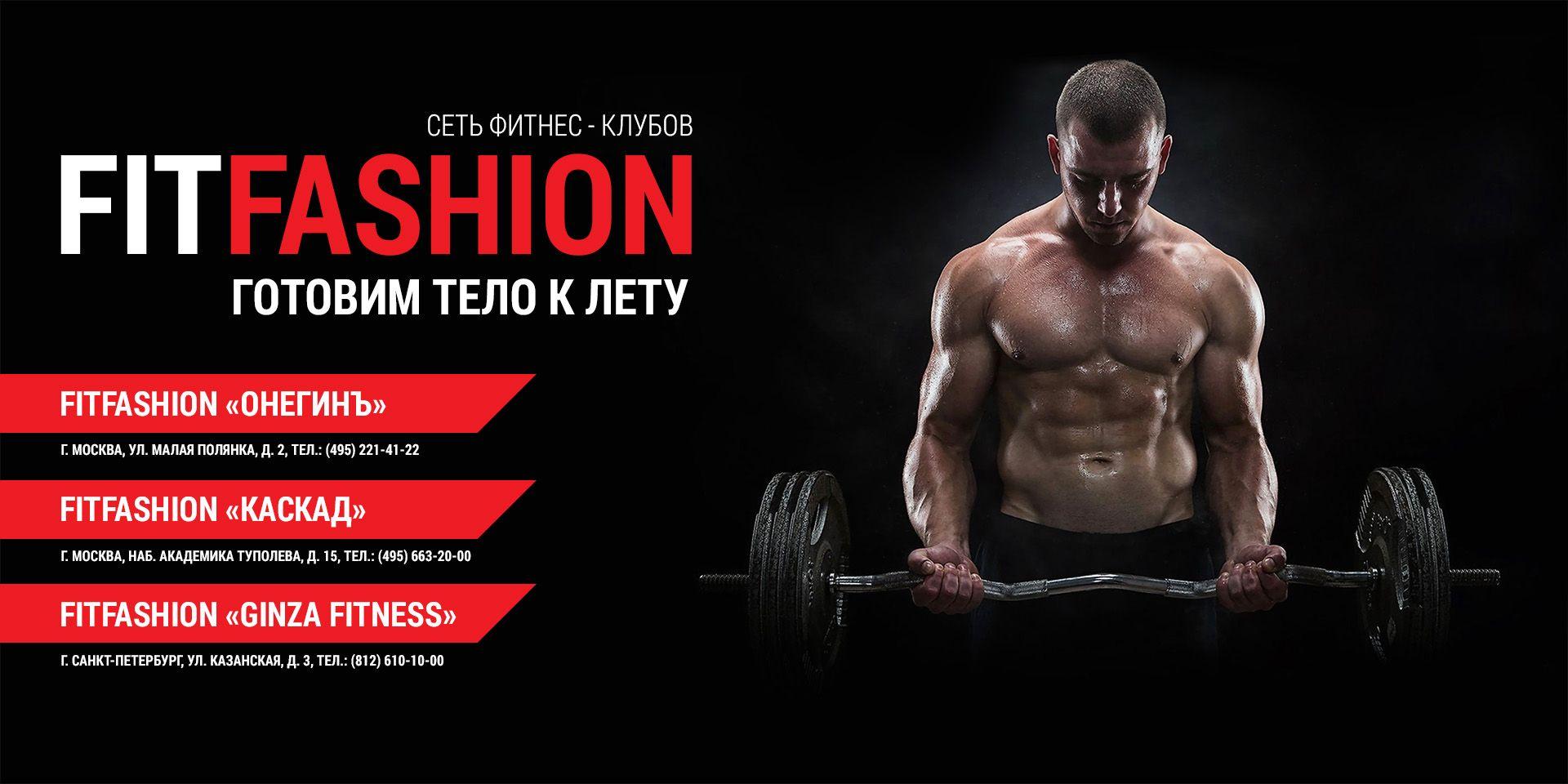 Дизайн наружной рекламы фитнес-клуба - дизайнер DynamicMotion