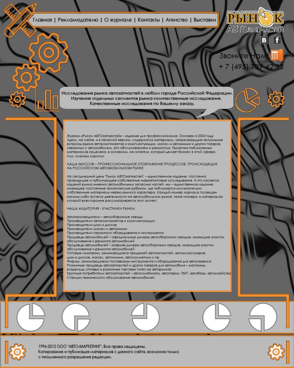 Главная страница сайта специализированного журнала - дизайнер Nevermore_666