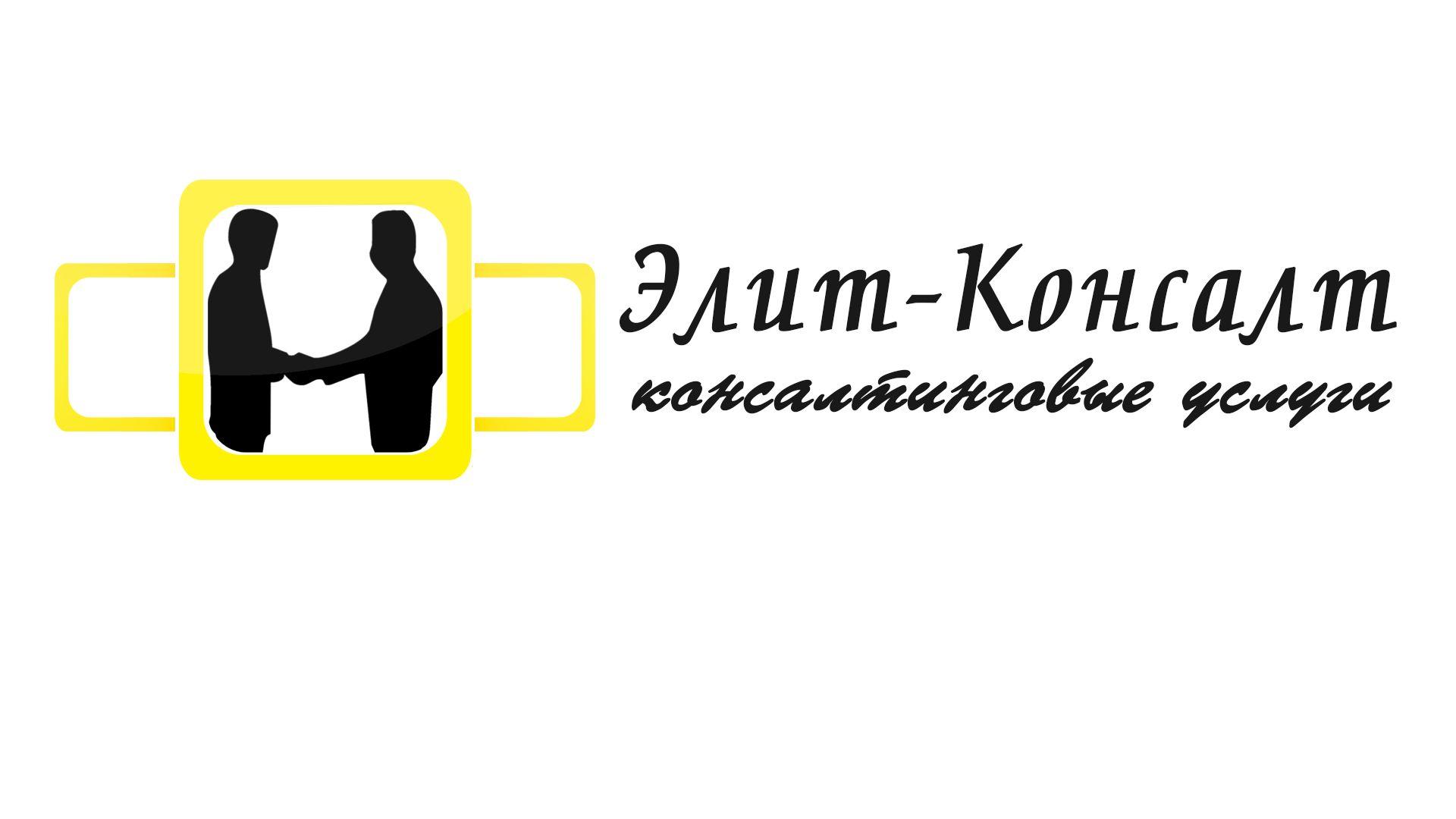 Логотип консалт-компании. Ждем еще предложения! - дизайнер RayGamesThe
