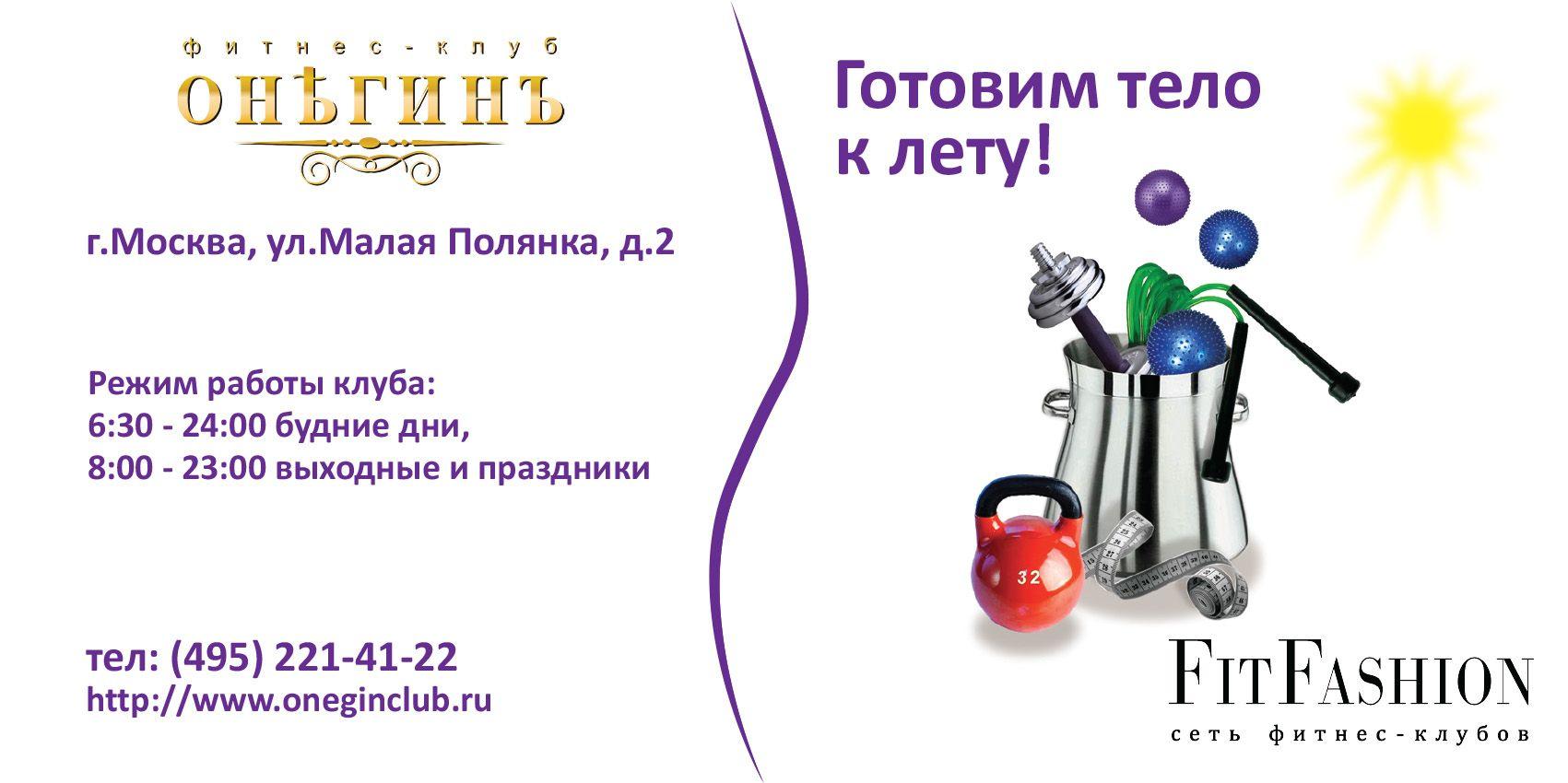 Дизайн наружной рекламы фитнес-клуба - дизайнер SvetlanaBykowa