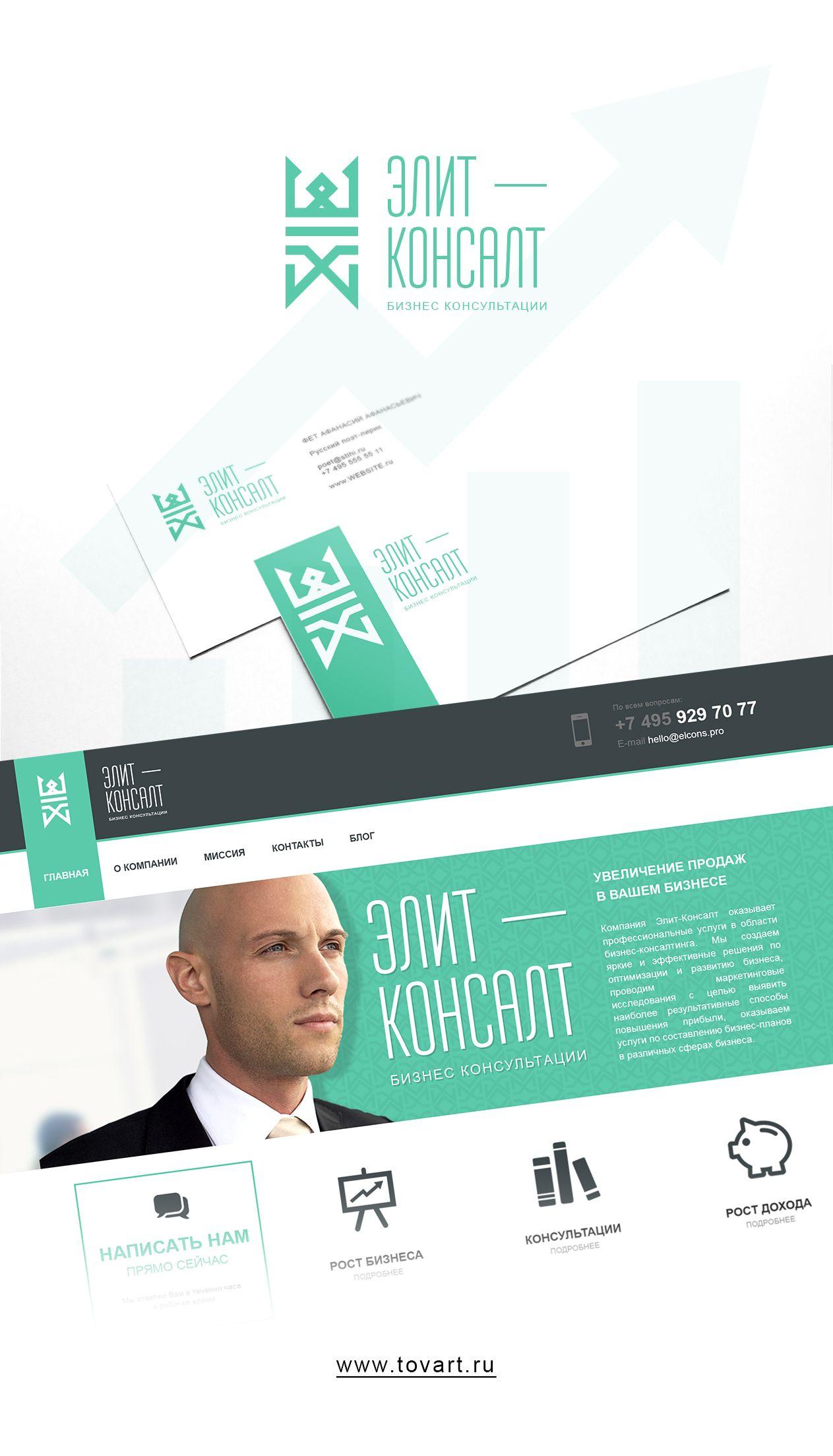 Логотип консалт-компании. Ждем еще предложения! - дизайнер slavikx3m