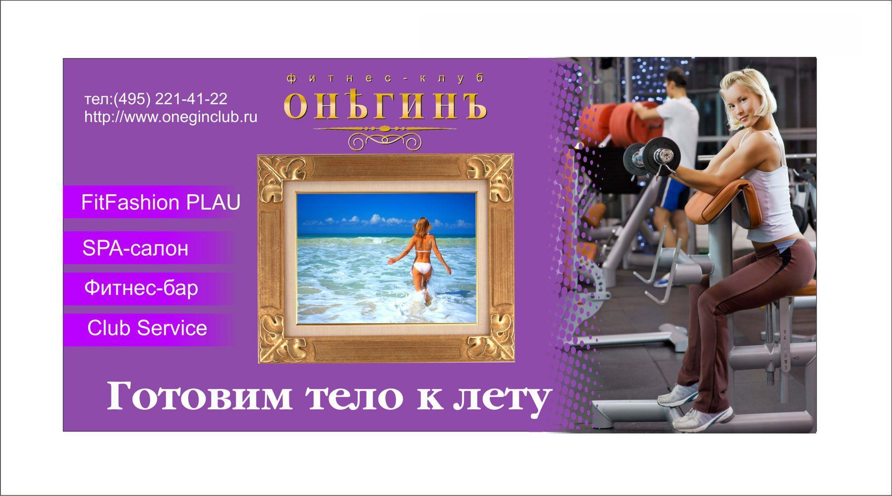 Дизайн наружной рекламы фитнес-клуба - дизайнер mamaanwar