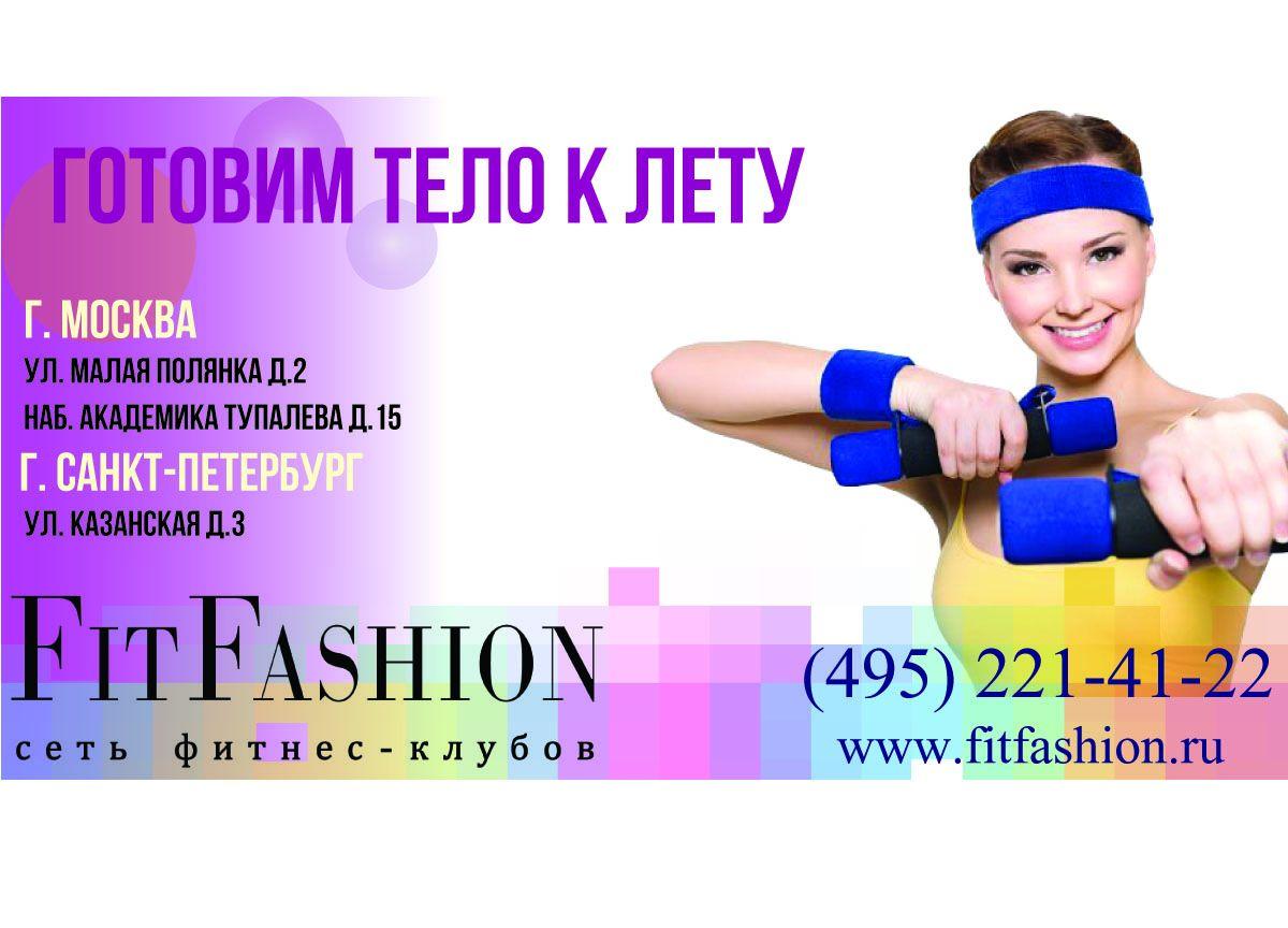 Дизайн наружной рекламы фитнес-клуба - дизайнер KcI_Oxa