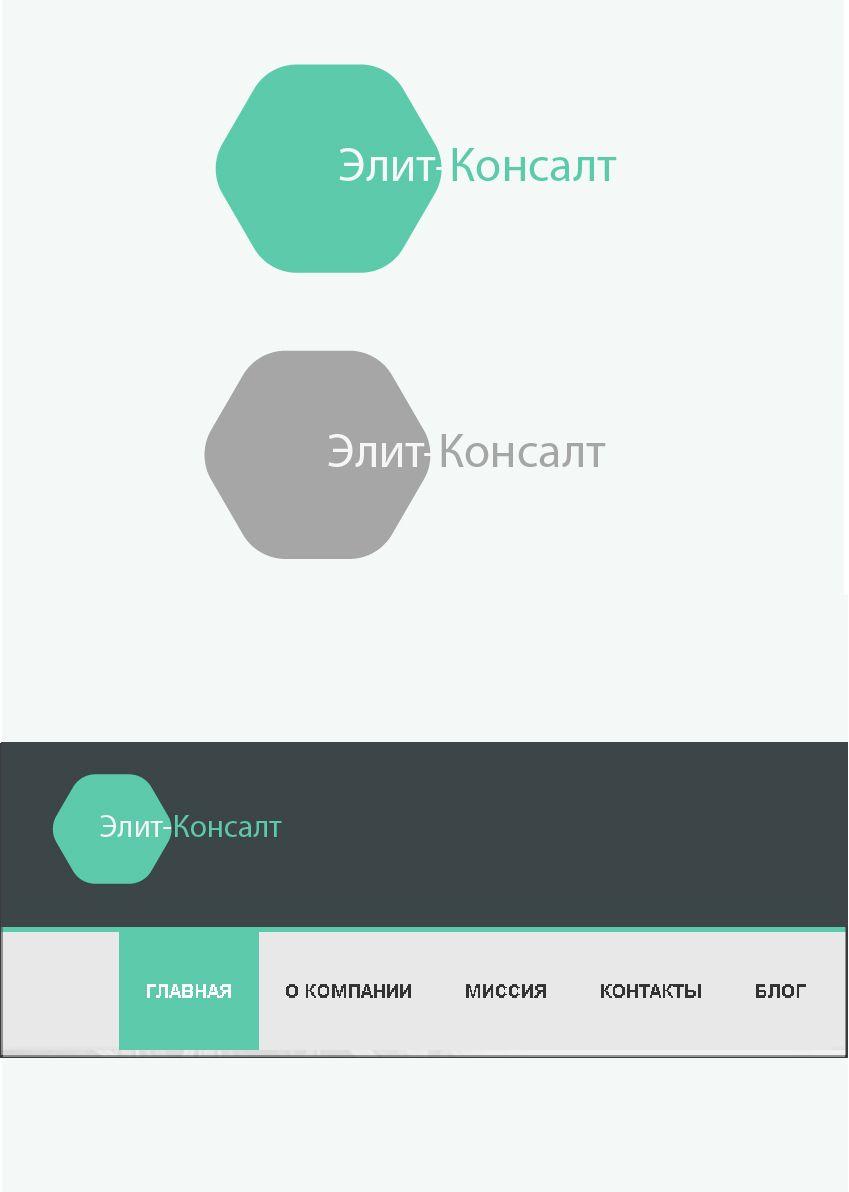 Логотип консалт-компании. Ждем еще предложения! - дизайнер Free_identity