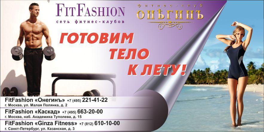 Дизайн наружной рекламы фитнес-клуба - дизайнер arina_mit