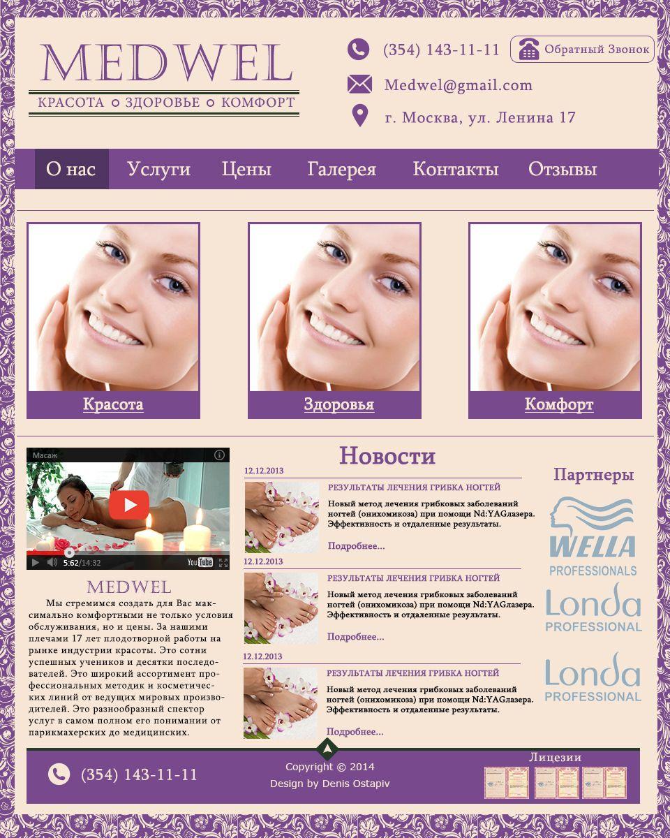 Дизайн сайта клиники (косметология) - дизайнер relax1994