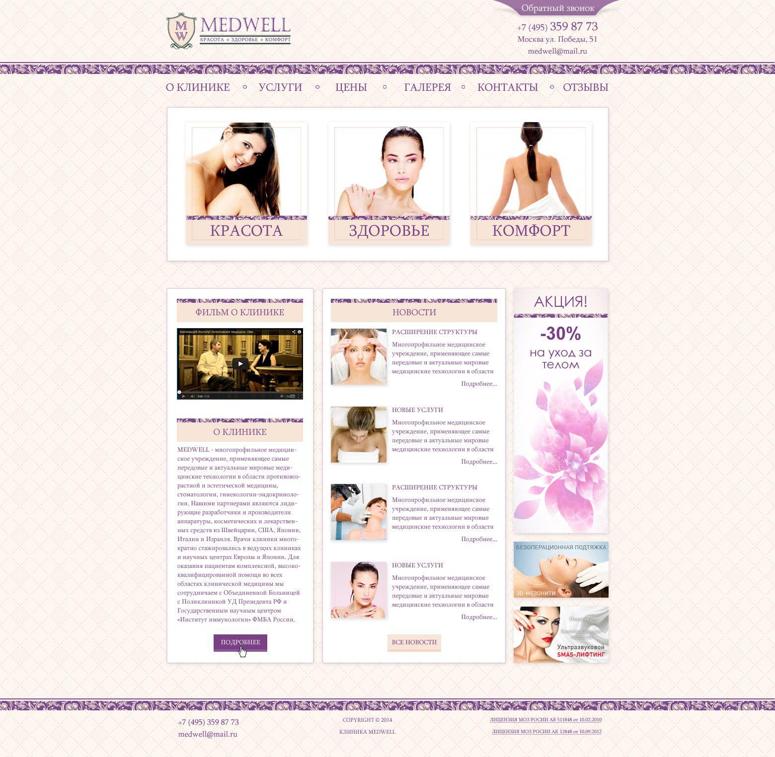 Дизайн сайта клиники (косметология) - дизайнер andyul