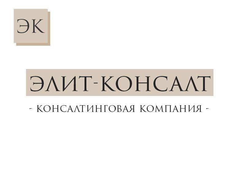 Логотип консалт-компании. Ждем еще предложения! - дизайнер onlape