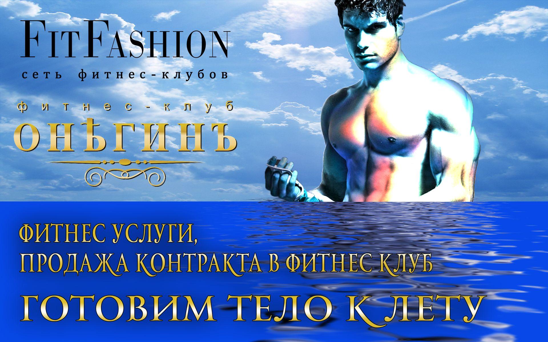 Дизайн наружной рекламы фитнес-клуба - дизайнер rinatrahimov91