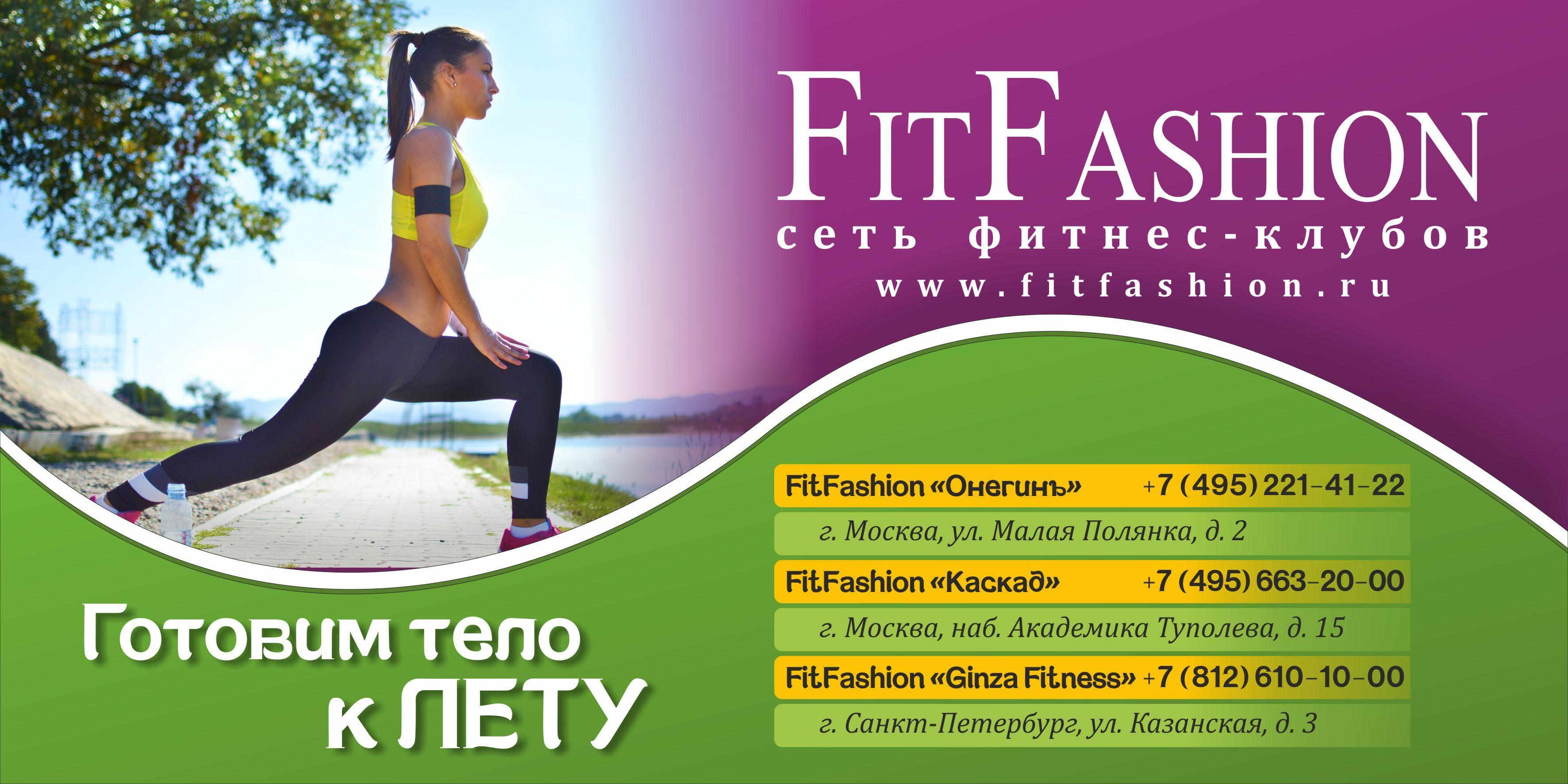 Дизайн наружной рекламы фитнес-клуба - дизайнер lestar65