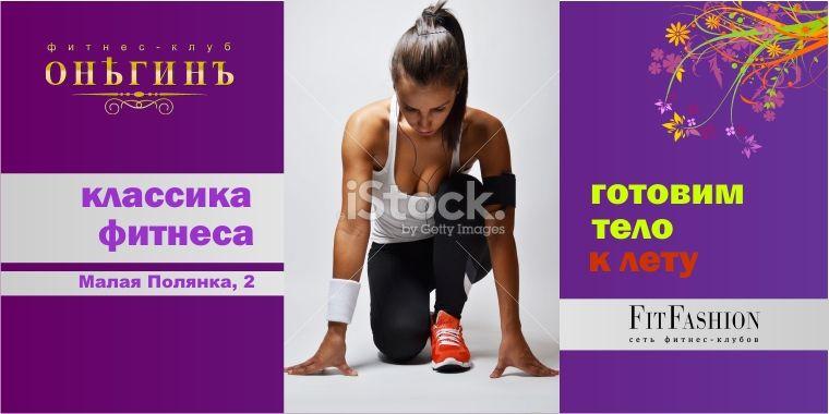 Дизайн наружной рекламы фитнес-клуба - дизайнер estrellas