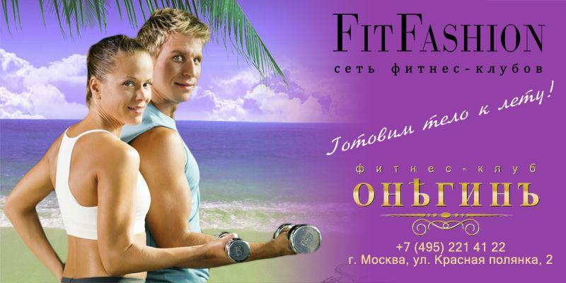 Дизайн наружной рекламы фитнес-клуба - дизайнер juli