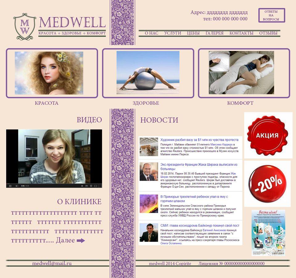 Дизайн сайта клиники (косметология) - дизайнер metallp