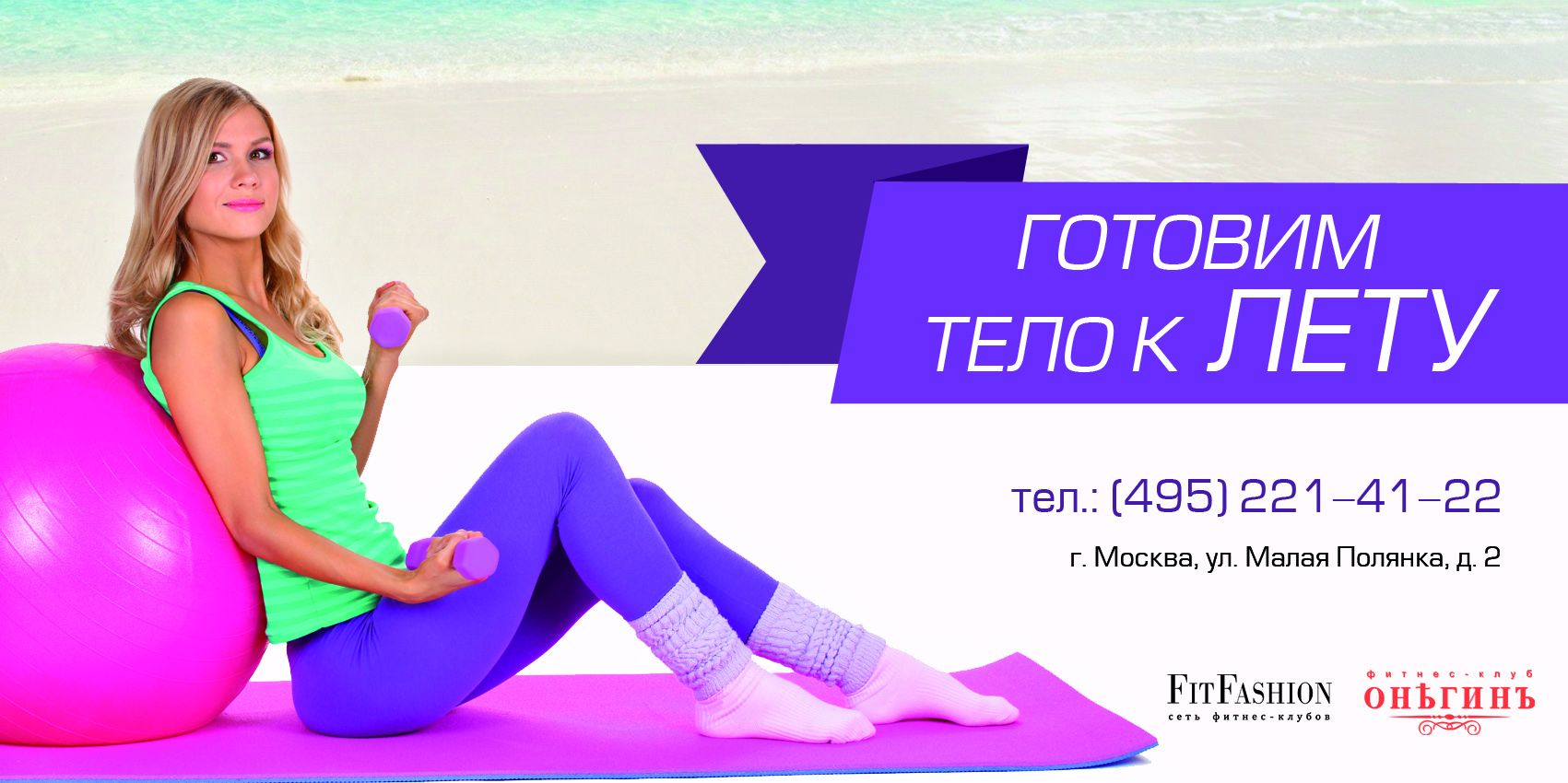 Дизайн наружной рекламы фитнес-клуба - дизайнер Green