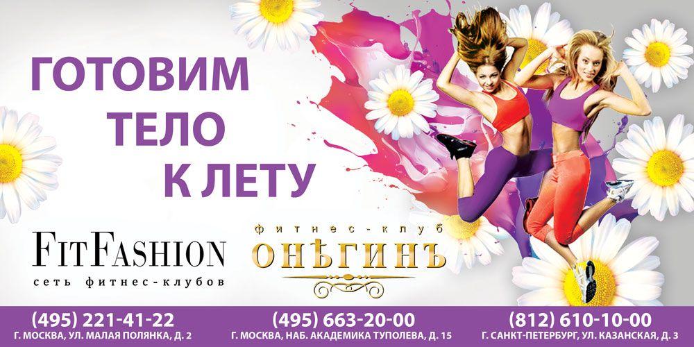 Дизайн наружной рекламы фитнес-клуба - дизайнер qutel