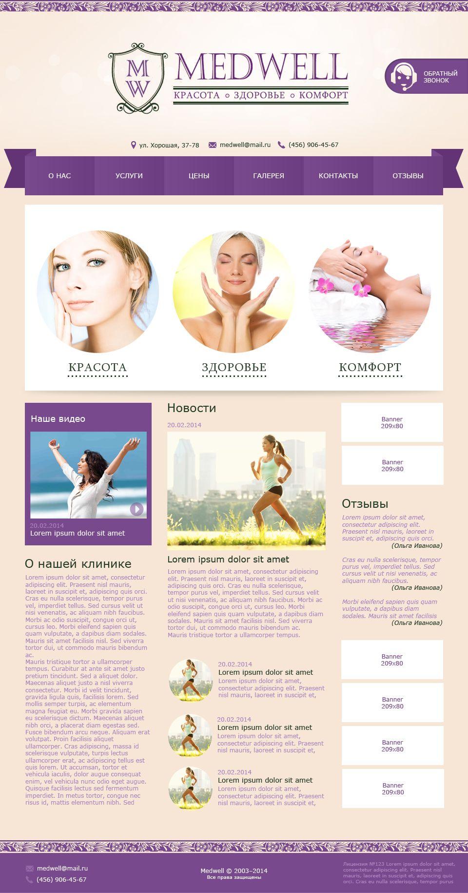 Дизайн сайта клиники (косметология) - дизайнер karma666koma