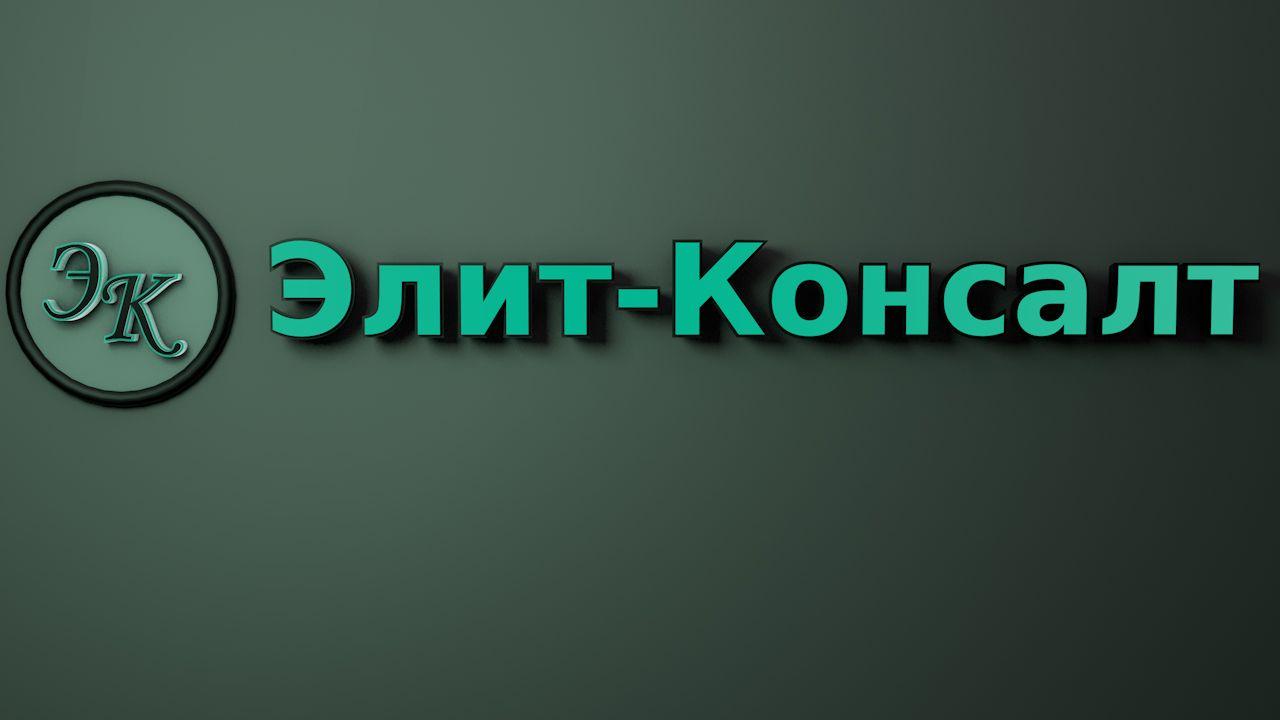 Логотип консалт-компании. Ждем еще предложения! - дизайнер T0DD