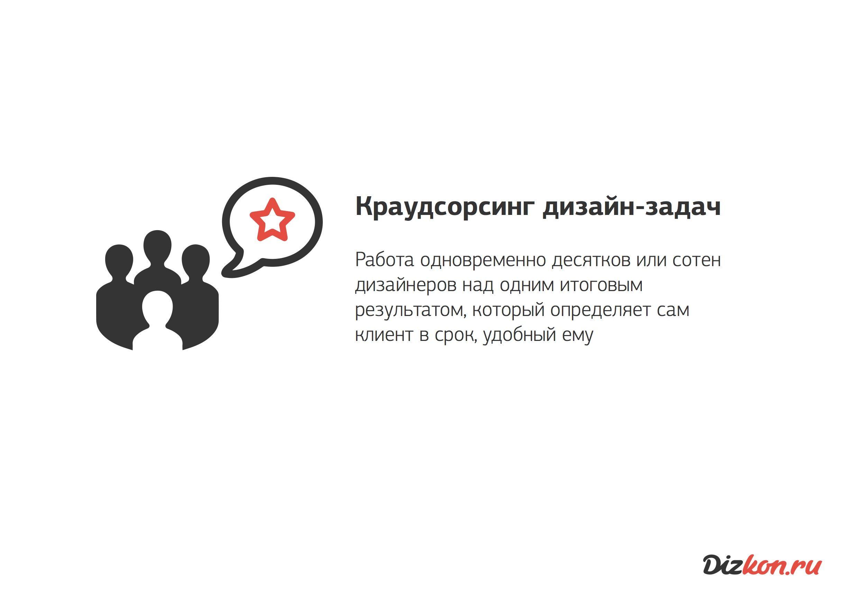 Презентация DizKon для заказчиков - дизайнер anastasia_o