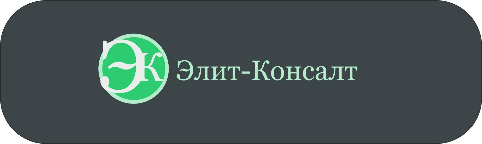 Логотип консалт-компании. Ждем еще предложения! - дизайнер stas2tuz