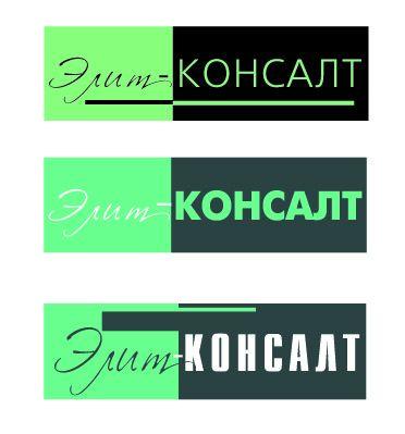 Логотип консалт-компании. Ждем еще предложения! - дизайнер ostrovart