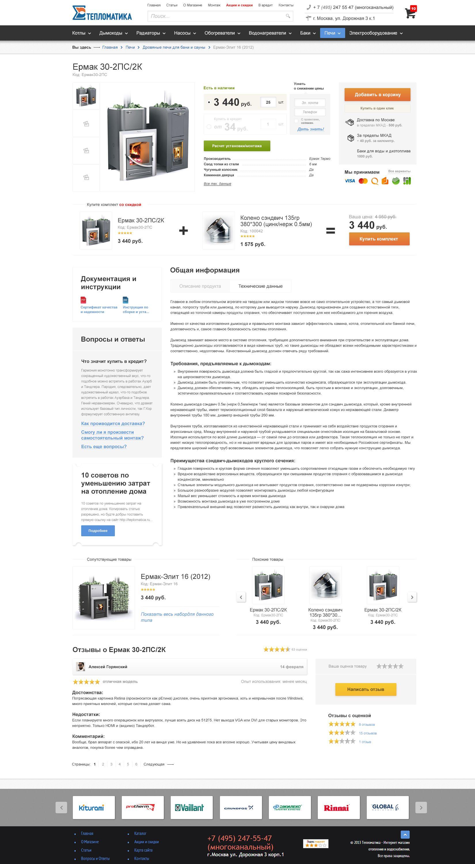 Дизайн продуктовой страницы интернет-магазина - дизайнер nuwman