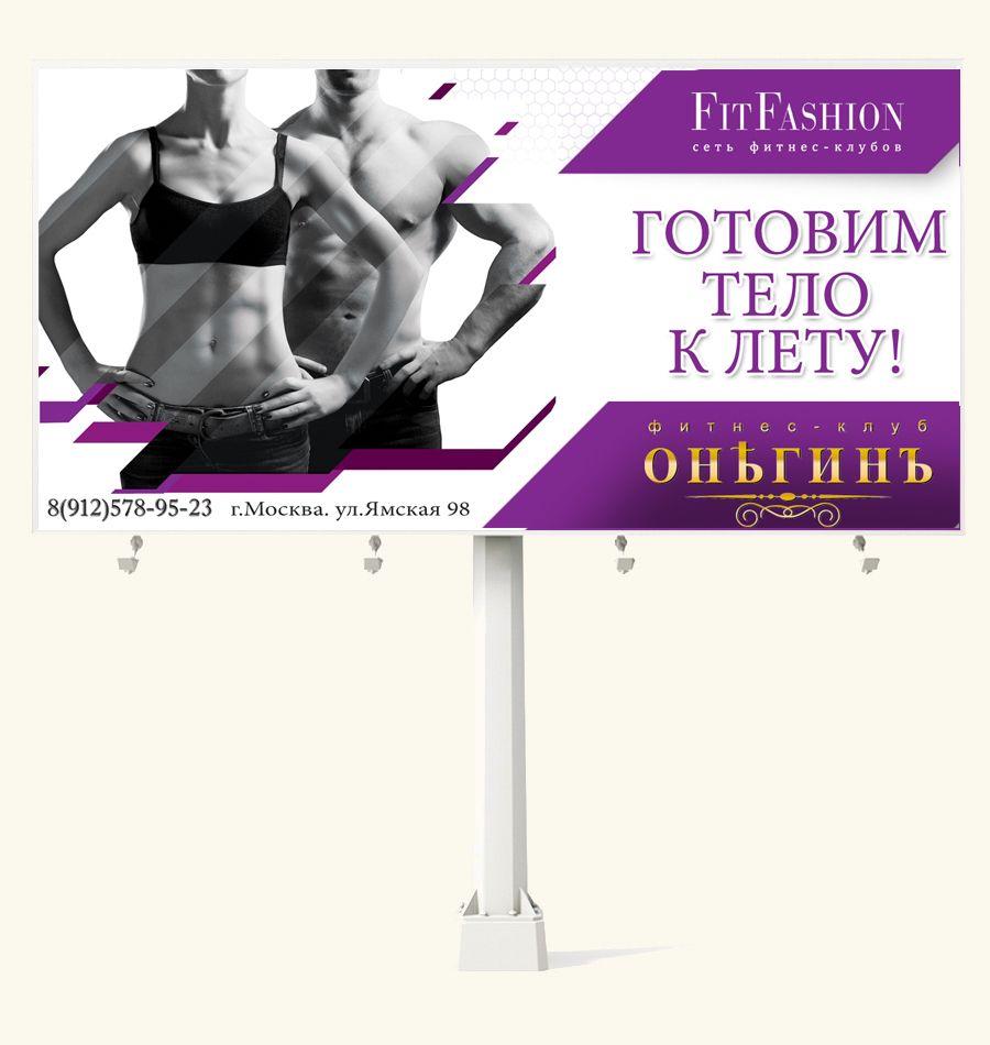 Дизайн наружной рекламы фитнес-клуба - дизайнер kolotova