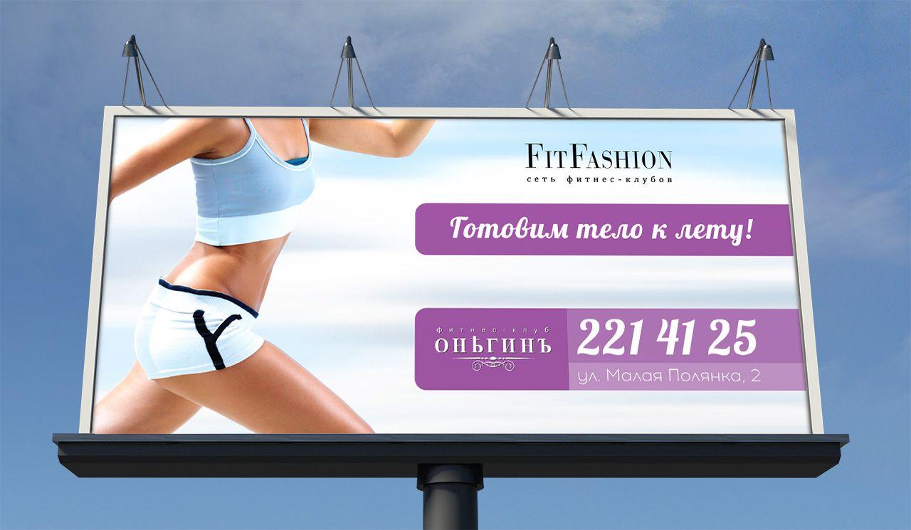 Дизайн наружной рекламы фитнес-клуба - дизайнер vook23