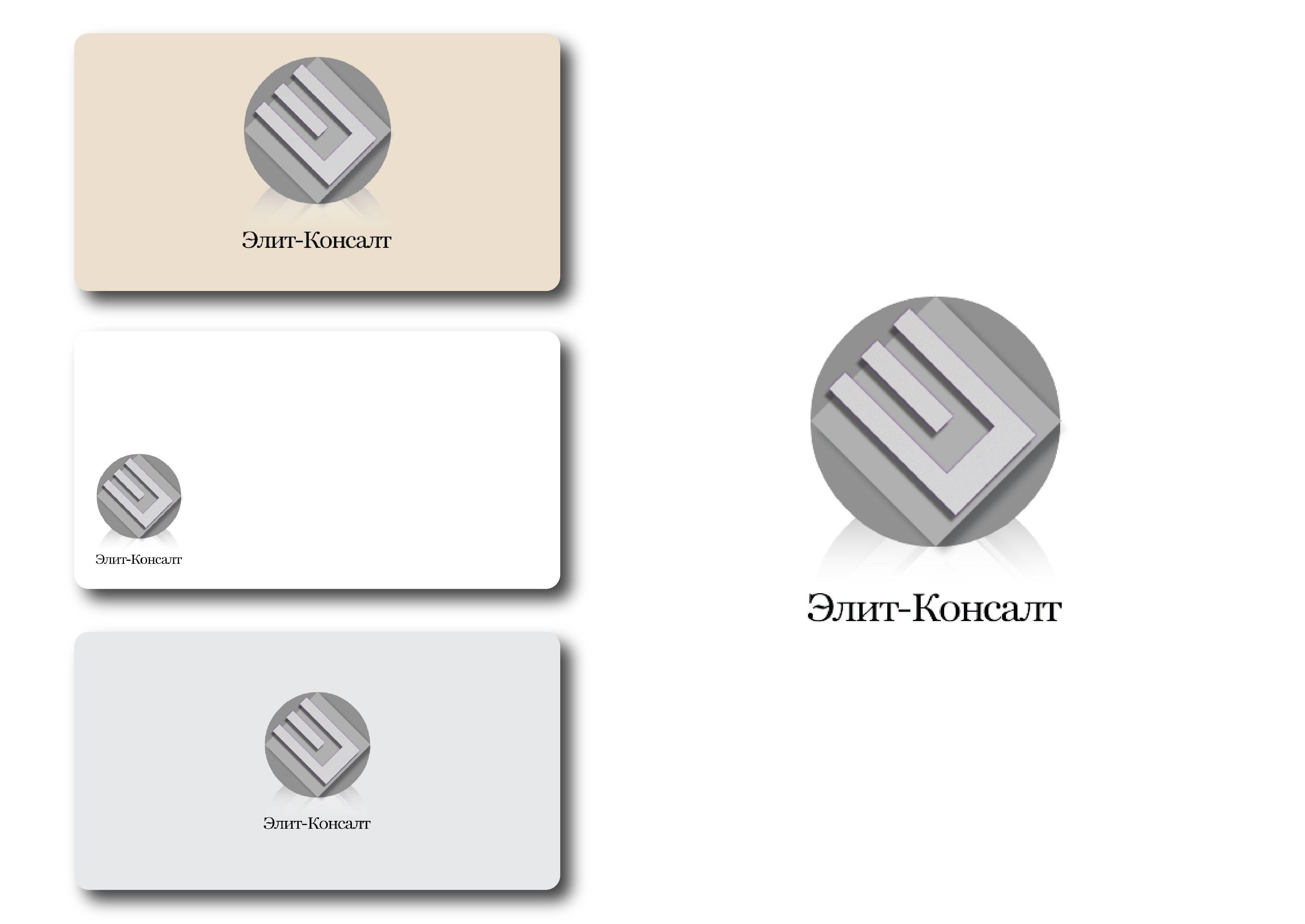 Логотип консалт-компании. Ждем еще предложения! - дизайнер Maria1313
