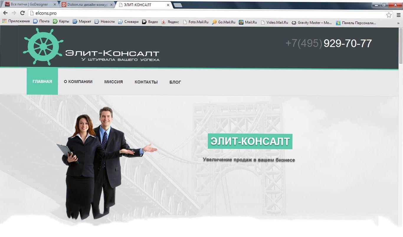 Логотип консалт-компании. Ждем еще предложения! - дизайнер Andrey17061706