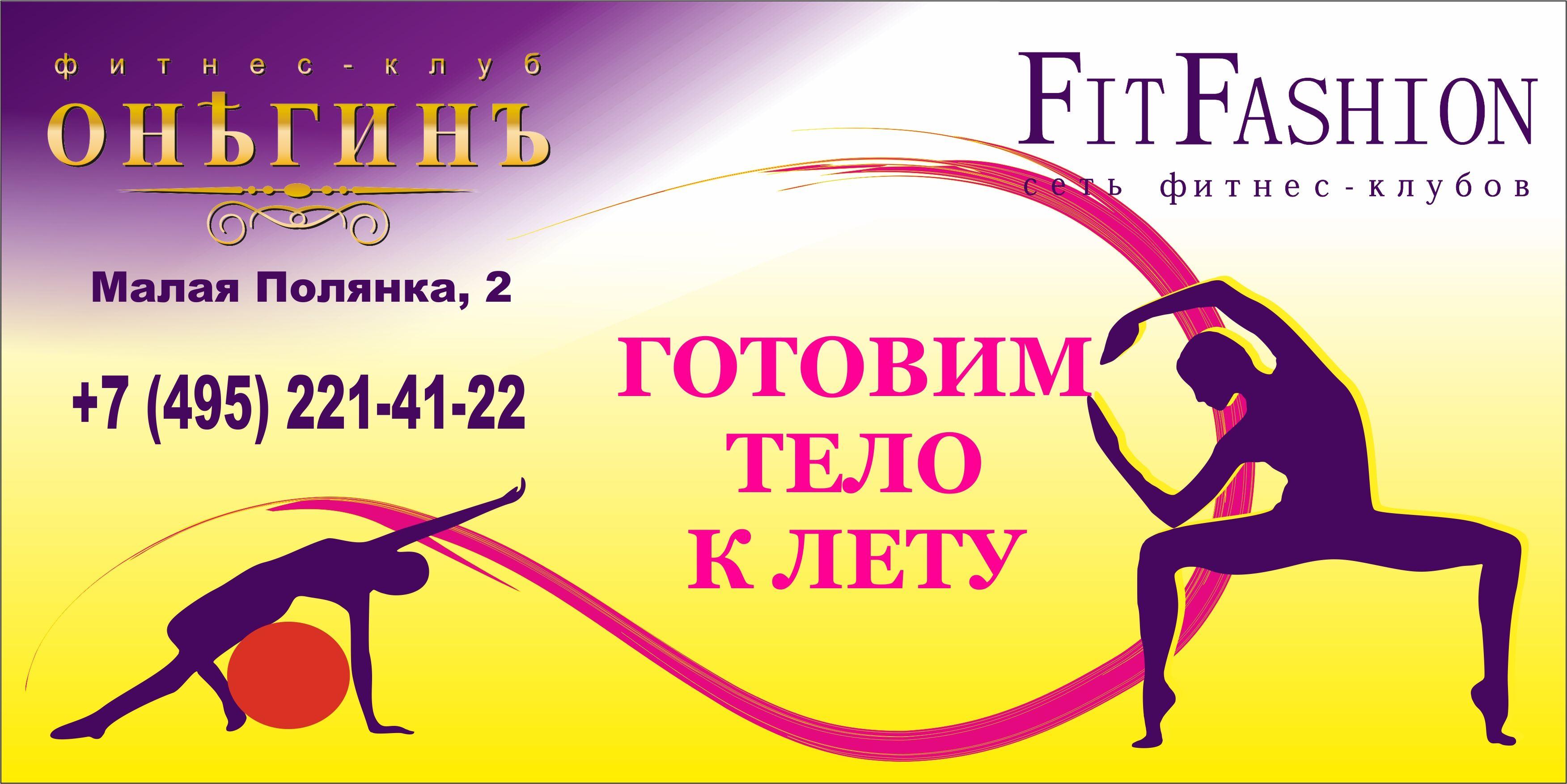 Дизайн наружной рекламы фитнес-клуба - дизайнер oksana123456