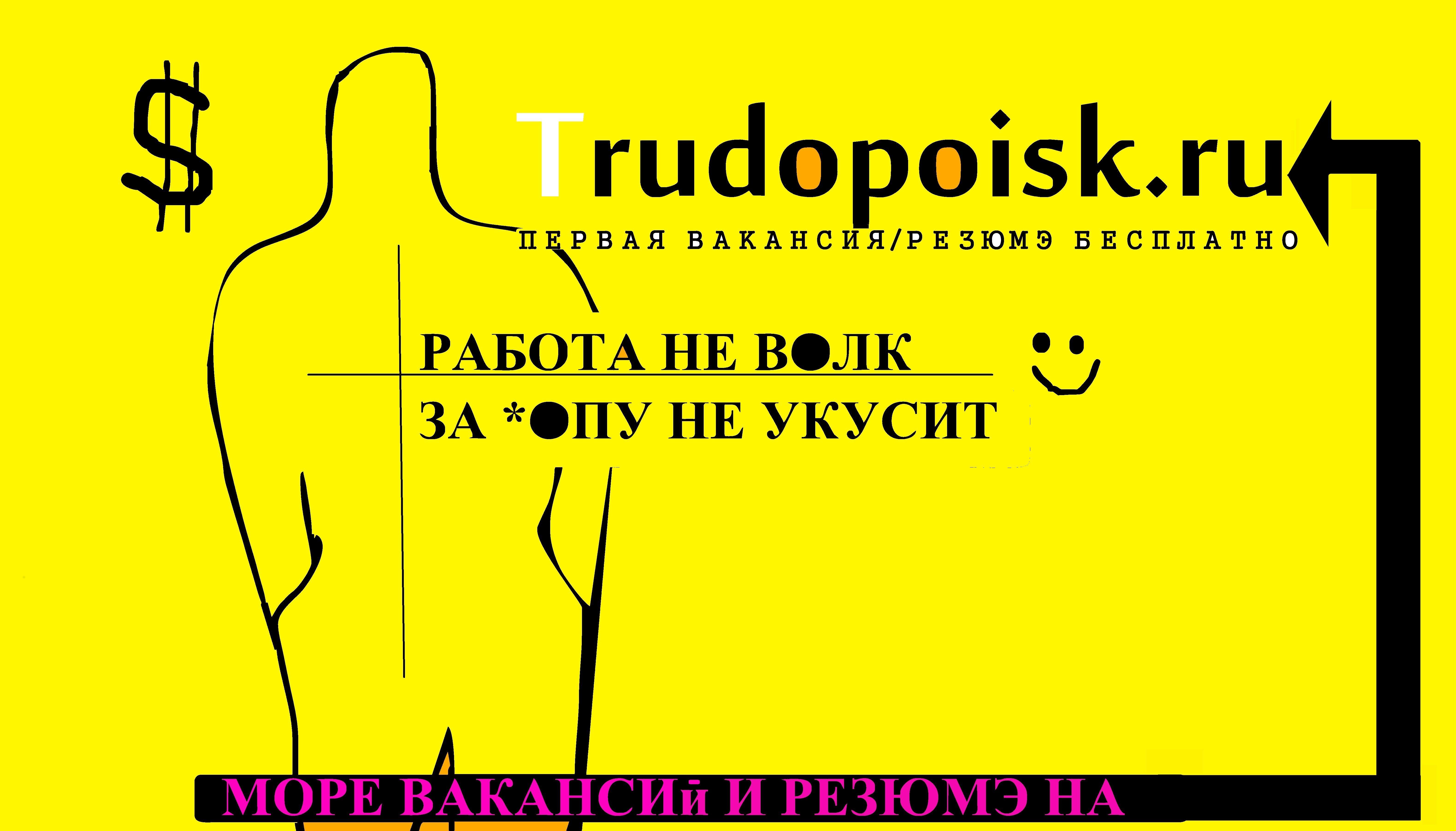Креатив для постера Трудопоиск.ру  - дизайнер AlSunShine
