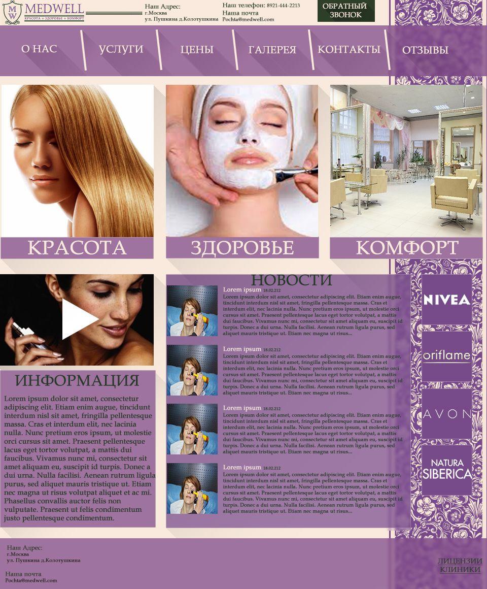 Дизайн сайта клиники (косметология) - дизайнер stua