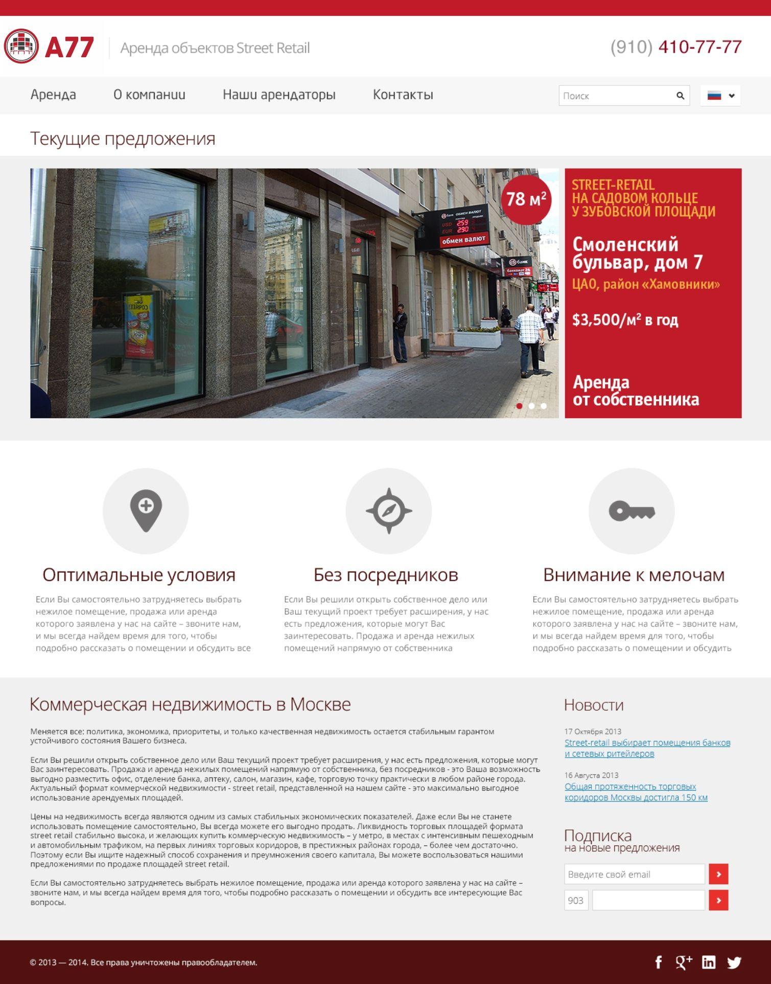 Лого для сайта по коммерческой недвижимости A77.RU - дизайнер sprite3d21