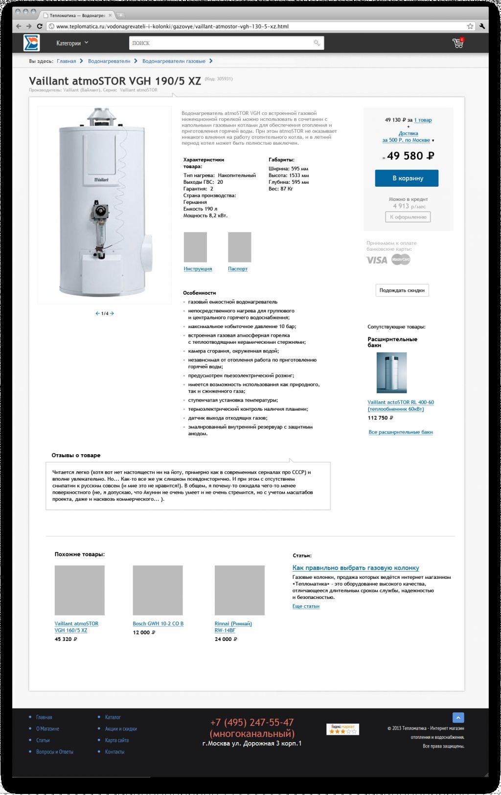 Дизайн продуктовой страницы интернет-магазина - дизайнер zhs