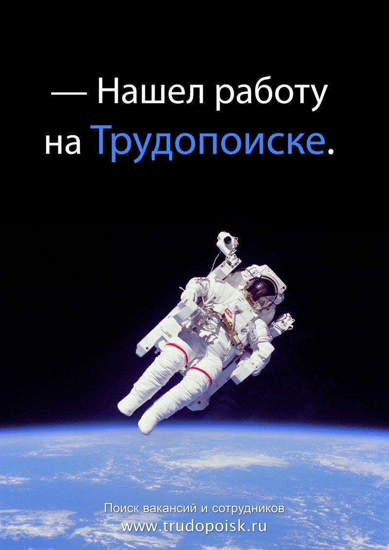 Креатив для постера Трудопоиск.ру  - дизайнер farakos