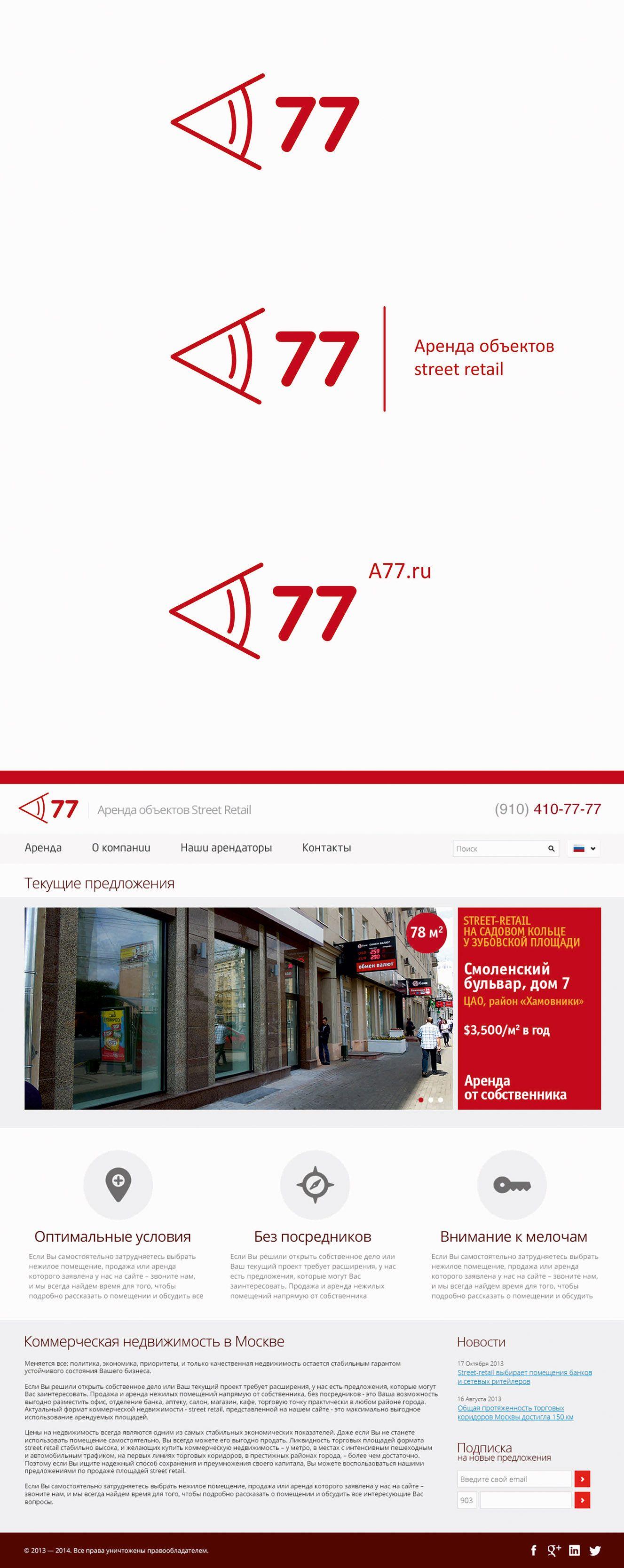 Лого для сайта по коммерческой недвижимости A77.RU - дизайнер RoxxyDIZ