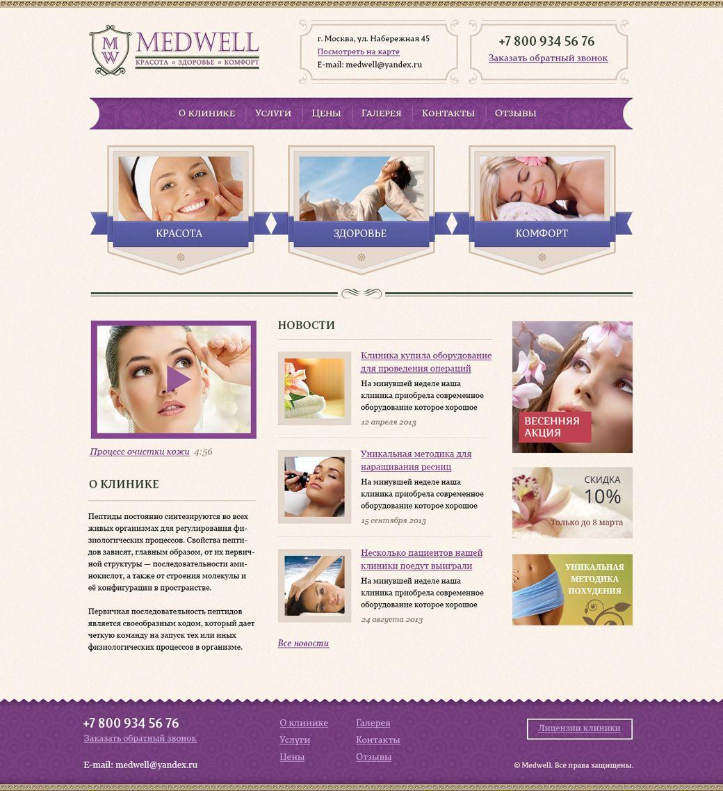 Дизайн сайта клиники (косметология) - дизайнер feign