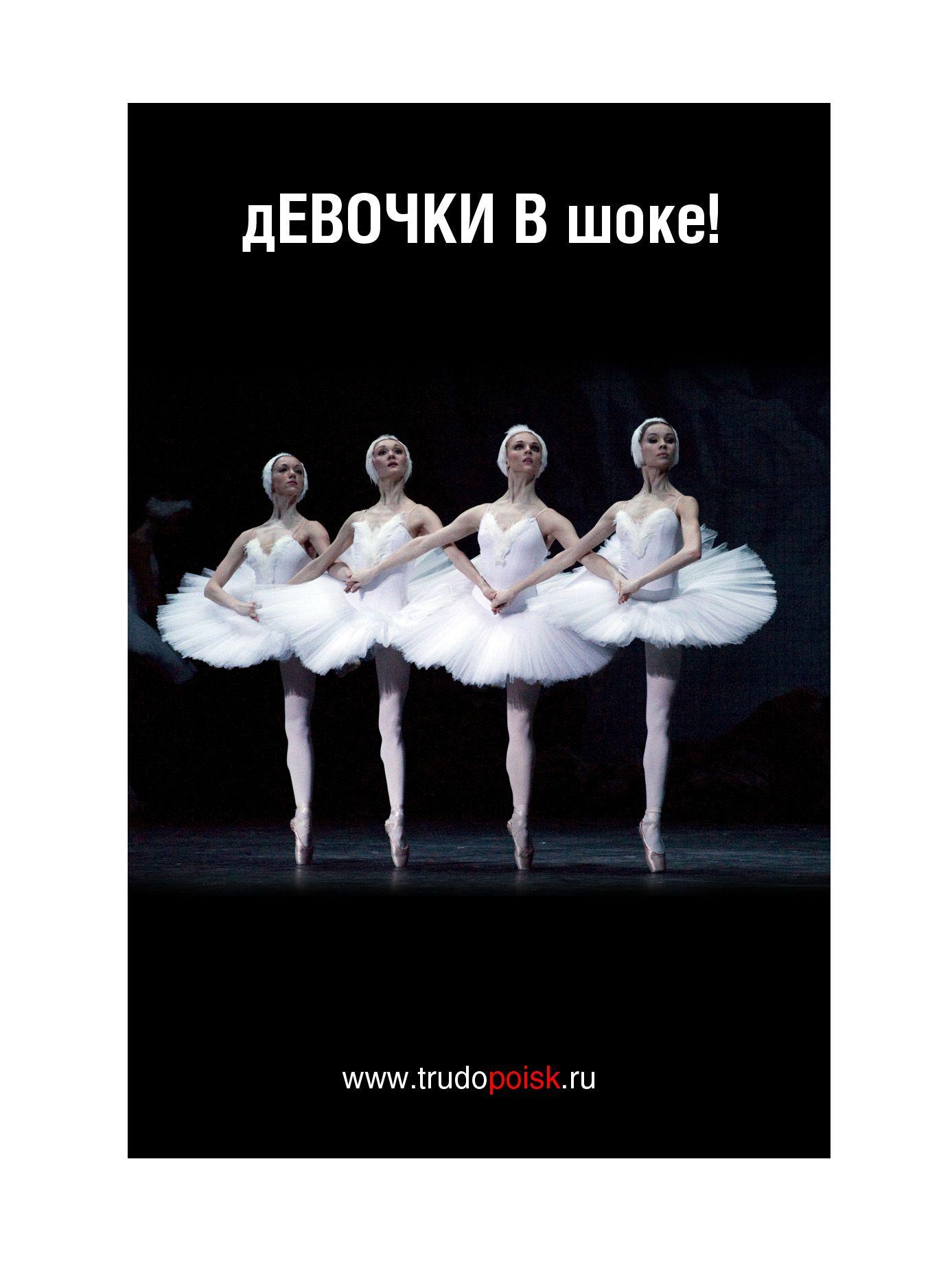 Креатив для постера Трудопоиск.ру  - дизайнер chitatusa