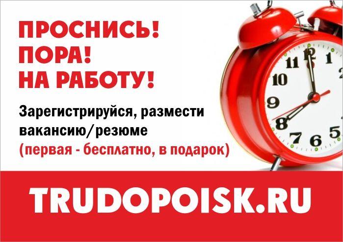 Креатив для постера Трудопоиск.ру  - дизайнер Lara2009