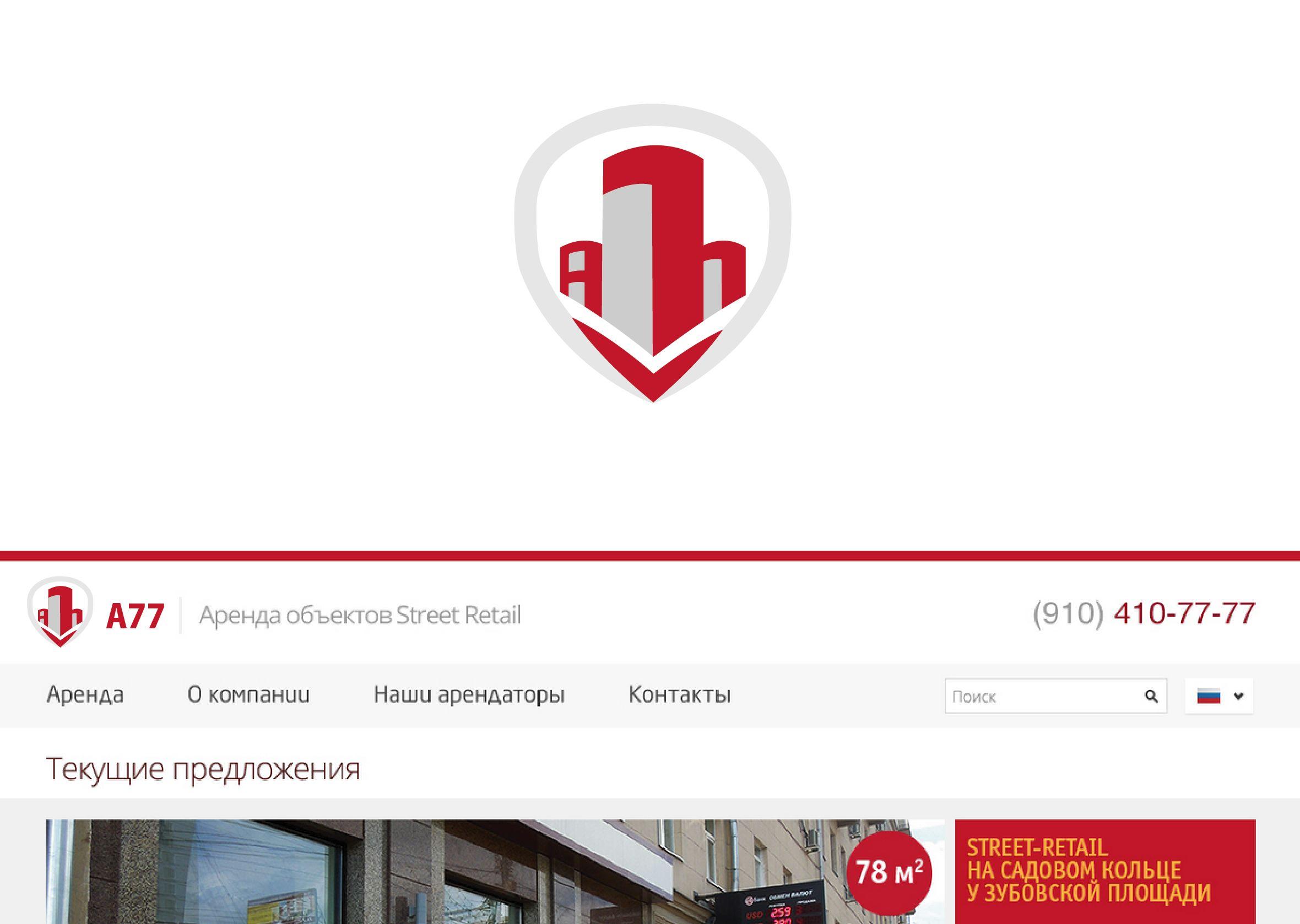 Лого для сайта по коммерческой недвижимости A77.RU - дизайнер zet333