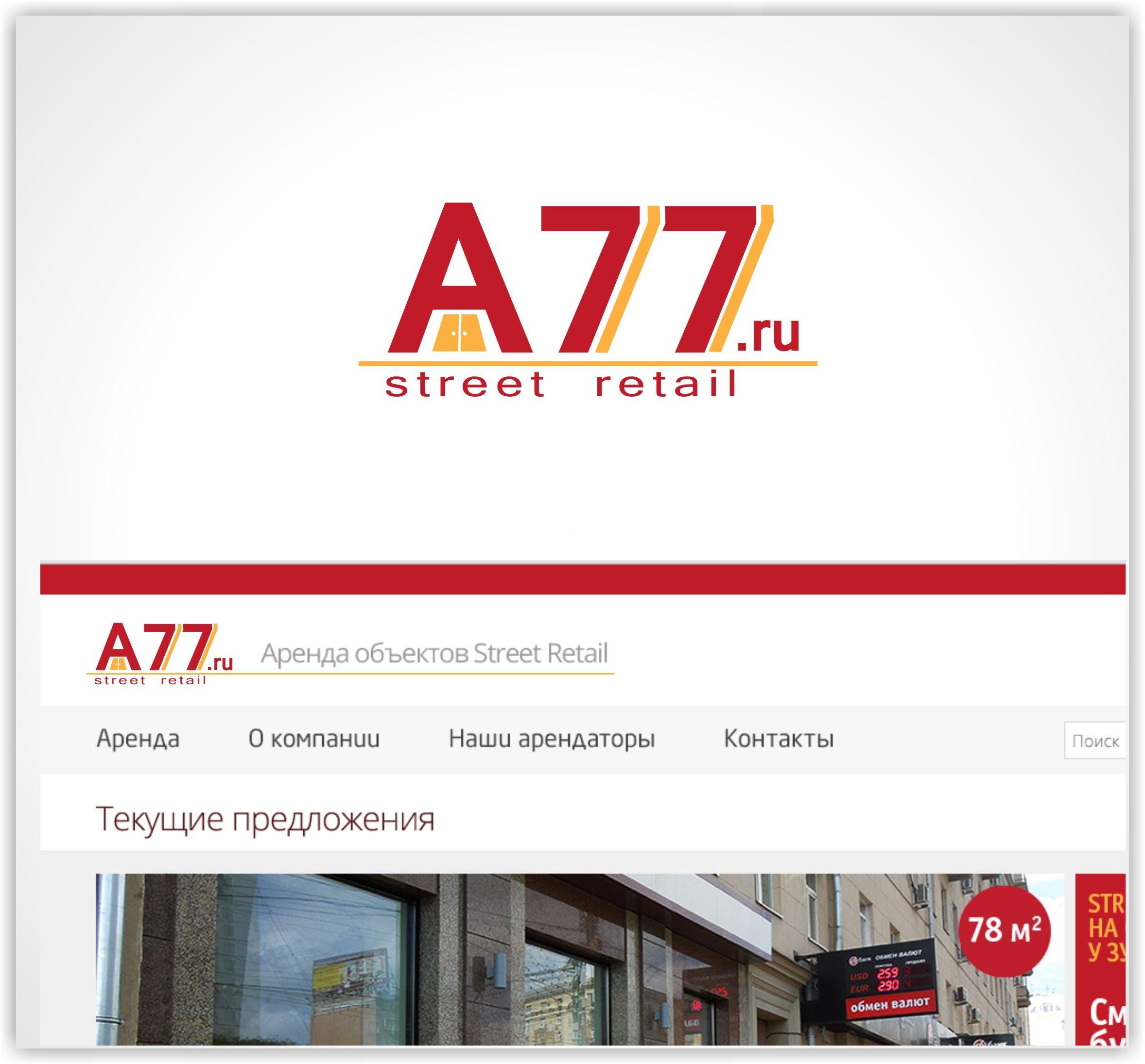 Лого для сайта по коммерческой недвижимости A77.RU - дизайнер malito